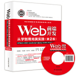 Web前端开发从学到用完美实践――HTML5+CSS3+JavaScript+jQuery+AJ 阮晓龙,李朋楠,于冠