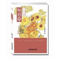 向日葵-儿童诗歌,朱瑾,广东旅游出版社,9787557005764