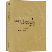 康德著作全集(注释本) 第1卷 前批判时期著作Ⅰ(1747-1756)