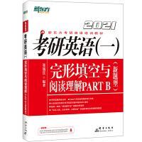 新东方 (2021)考研英语(一)完形填空与阅读理解PART B(新题型)