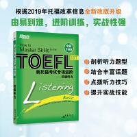 新东方 新托福考试专项进阶――初级听力
