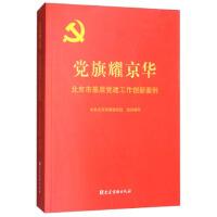 【二手书8成新】党旗耀京华:北京市基层党建工作创新案例 党建读物出版社