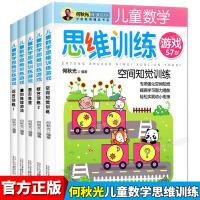 何秋光儿童数学思维训练游戏 幼儿园大班教材 小学一年级全脑逻辑升级专注力分级训练益智趣味玩具书籍 3-5-6-7岁幼儿