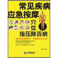 【二手书8成新】常见疾病应急按摩--穴位指压除病 柯琳娟 企业管理出版社