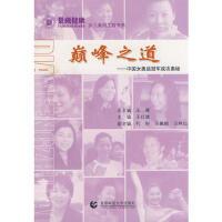 【正版二手书9成新左右】之道 王红旗 首都师范大学出版社