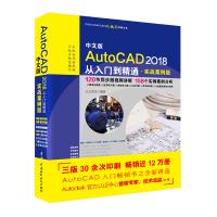 AutoCAD 2018中文版从入门到精通cad教程书籍应用技巧附视频教学建模实战自学教材autocad2018 ca