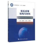 【XSM】核反应堆结构与材料 阎昌琪,王建军,谷海峰 哈尔滨工程大学出版社9787566111517