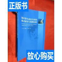 [二手旧书9成新]海岸带生态安全评价模式研究与案例分析 【