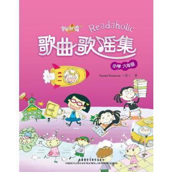 悦读联播.歌曲歌谣集(小学六年级)(配光盘)