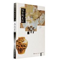 中国古陶瓷标本―云南玉溪窑
