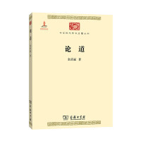 论道(中华现代学术名著5)