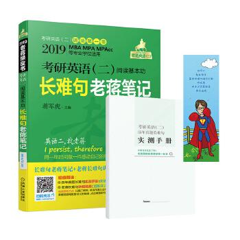 2019MBA、MPA、MPAcc等29个专业学位适用 考研英语(二)阅读基本功长难句老蒋笔记 第5版 蒋军虎