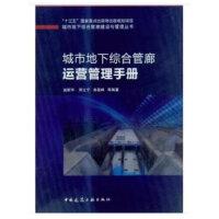 城市地下综合管廊运营管理手册