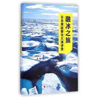 融冰之旅(日本原政要北大演讲录)(精)