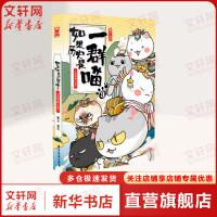 如果历史是一群喵 3(秦楚两汉篇) 广东旅游出版社