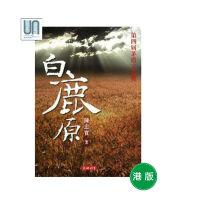 白鹿原天地图书陈忠实9789622576742中国各体文学进口港版正版