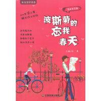 波斯菊的忘我春天 刘勇 中国财富出版社 9787504751041