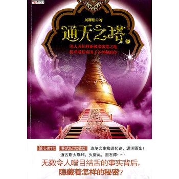 通天之塔下(pdf+txt+epub+azw3+mobi电子书在线阅读下载)