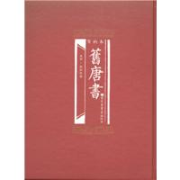 百衲本旧唐书(全2册)
