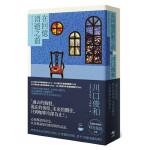 在回忆消逝之前 台版原版 川口俊和 悦知文化