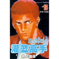 灌篮高手(15)9787806648261长春出版社