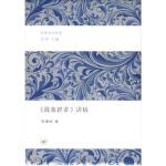 《敌基督者》讲稿 吴增定 生活.读书.新知三联书店 9787108040312