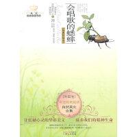 美冠纯美外国卷:法布尔・会唱歌的蟋蟀