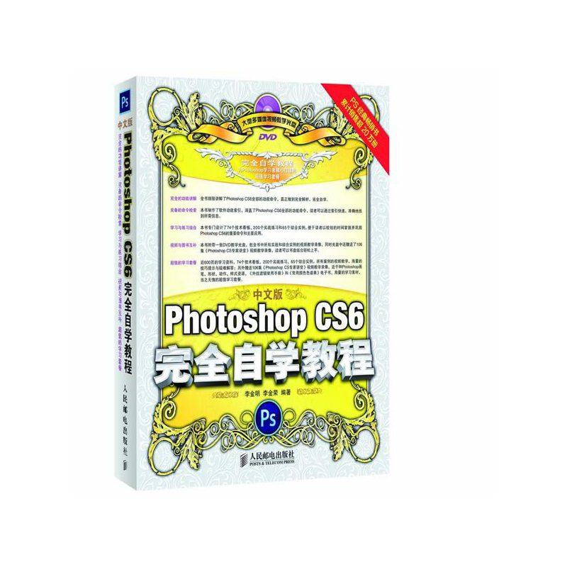 中文版Photoshop CS6完全自学教程(全新CS6升级版) PS CS6从入门到精通必选图书教程 让你毫无ps痕迹的书籍 平面设计 UI设计 淘宝美工网店装修 摄影后期修图大神器书籍 赠光盘含同步视频和海量素材资源库