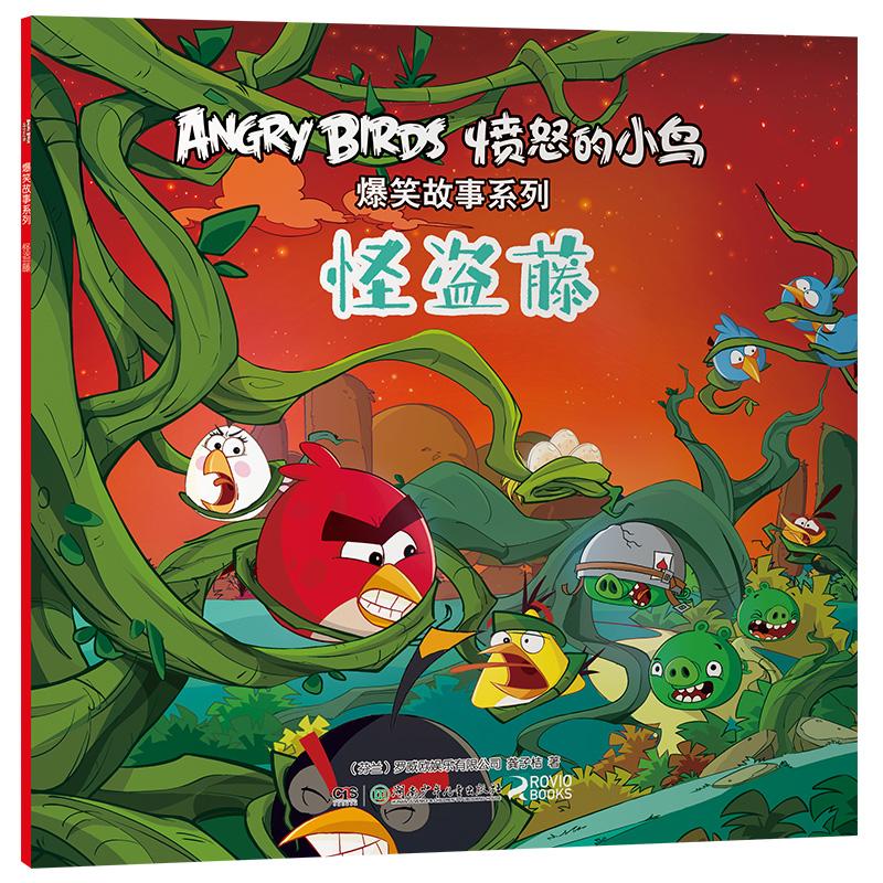 愤怒的小鸟爆笑故事系列:怪盗藤