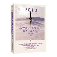 2013高考满分作文范本 昂达 9787535192103 湖北教育出版社