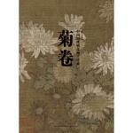 中国历代精品梅兰竹菊 (卷四)菊 王伟平 湖北美术出版社 9787539469201