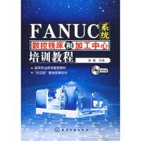 F ANUC系统数控铣床和加工中心培训教程,徐衡,化学工业出版社,9787502592257