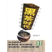 黑茶时代 陈杜强著 当代世界出版社 9787509006795