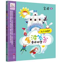 金波爷爷童话城堡:秋天的蟋蟀 金波 现代出版社 9787514328448