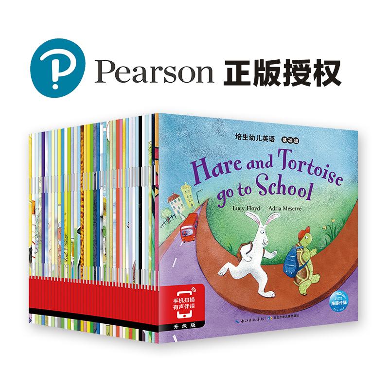 培生幼儿英语:基础级(升级版) 培生英语,享誉全球,宝宝英文早教启蒙绘本,开启幼儿英语学习潜能的启蒙图书,手机扫描、有声伴读、全新升级,针对5-7岁儿童,以基础句型学习为主。