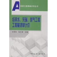 给排水、采暖、燃气工程工程量清单计价,宋景智,张生录 著作,中国建筑工业出版社,9787112100057【正版保证