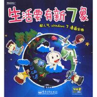 生活要有新7象―― 超人气Windows 7漫画宝典(全彩),杂拌堂编委会,电子工业出版社,9787121101199