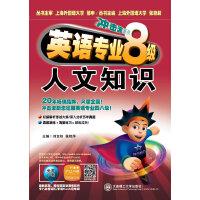(冲击波系列・2014英语专业8级)英语专业八级人文知识