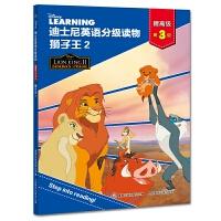 迪士尼英语分级读物 提高级 第3级 狮子王2