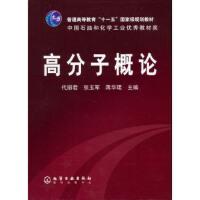 【二手书8成新】:高分子概论 代丽君,张玉军,姜华�B 化学工业出版社