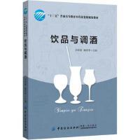 正版书籍 9787518052363 饮品与调酒 李祥睿 陈洪华 中国纺织出版社
