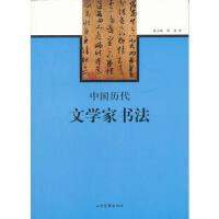 【正版二手书9成新左右】中国历代文学家书法 周小儒,张扬 山东画报出版社