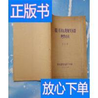 [二手旧书9成新]三相E形铁心电源变压器典型计算 第四册 1977年【