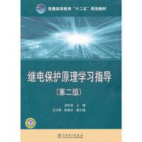 继电保护原理学习指导(第2版),刘学军 编,中国电力出版社,9787512316355【正版图书 质量保证】