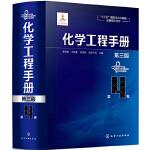 化学工程手册.第4卷(第三版)