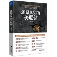 【二手书8成新】还原真实的美联储 王健 浙江大学出版社