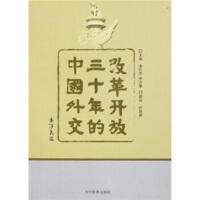 【二手书8成新】改革开放三十年的中国外交 余万里,李红杰 当代世界出版社