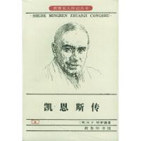 凯恩斯传 [英] R.F.哈罗德,谭崇台,刘精香 商务印书馆 9787100016049