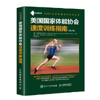 美国国家体能协会速度训练指南 修订版 美国国家体能协会(National Strength 人民邮电出版社 97871