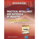 国外名校名著--冶金学与工业材料概论(六版)(英文影印版)